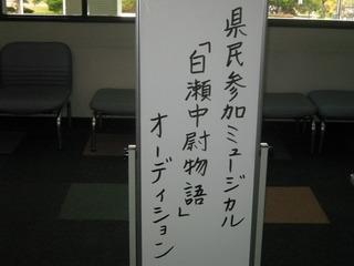 白瀬 002.jpg