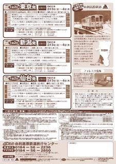 13.01-才の神焼き掛魚まつりチラシ03_ページ_2.jpg