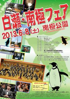 2013fair_b.jpg