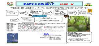 8月31日モニターツアー.jpg