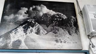 鳥海山噴火49年3月.JPG